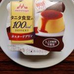 『タニタ食堂の100カロリーのカスタードプリン』の味の感想と値段は?